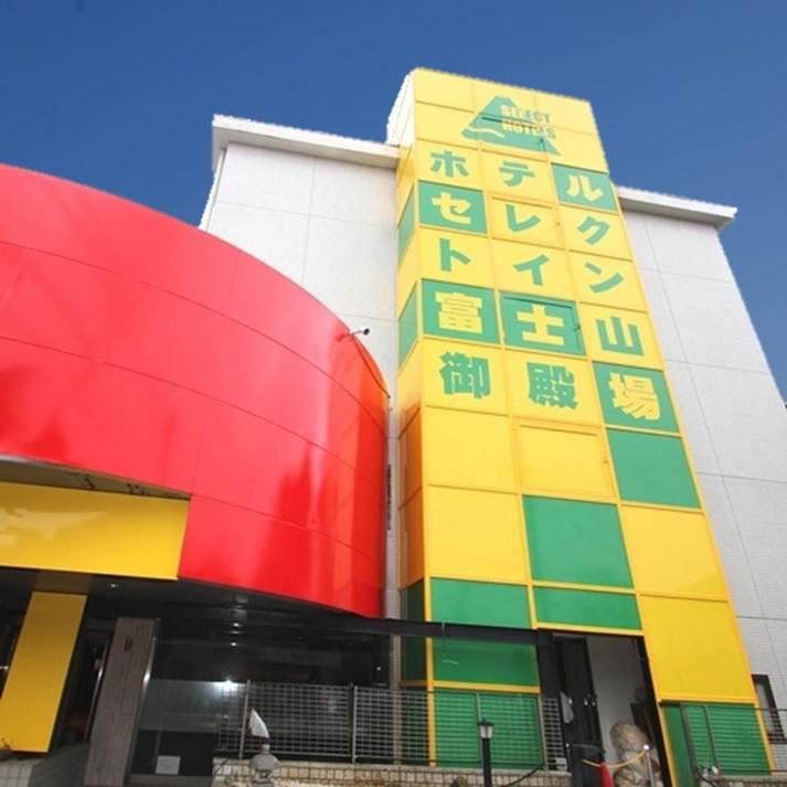 ホテルセレクトイン富士山御殿場 image