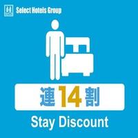 【連 14 割 15%off+朝食】朝食付きプラン●駐車場無料●Wi−Fi無料接続可●