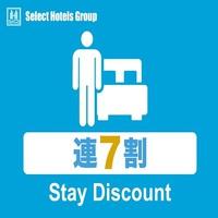 【連 7 割 10%off+朝食】朝食付きプラン●駐車場無料●Wi−Fi無料接続可●