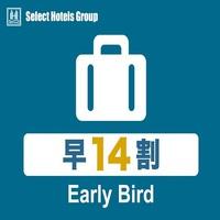 【早 14 割 10%off+朝食】朝食付きプラン●駐車場無料●Wi−Fi無料接続可●
