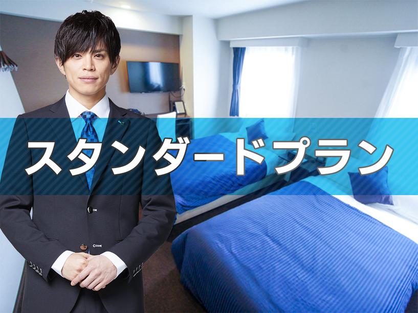 【添い寝歓迎】☆スタンダードプラン☆ 【Wi-Fi接続無料】