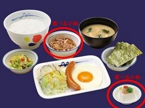 【朝食付き】◇松屋で朝食プラン◇ 【Wi-Fi接続無料】