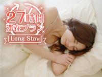 【期間限定】(15時〜翌18時)最大27時間!ホテル滞在満喫カップルプラン
