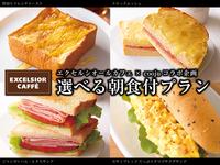 (19〜10時)【エクセルシオールカフェ無料朝食券付き】ビジネスプラン