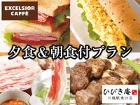 (19〜10時)ひびき庵・夕食補助券1000円&エクセルシオールカフェ無料朝食券付きビジネスプラン