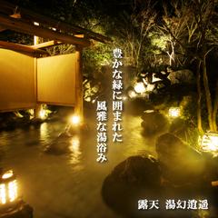 【春夏旅セール】〓客室無料グレードアップ〓和室の料金で温泉檜内風呂付の「月心亭高層階客室」を満喫