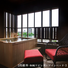 【はなれ葭蘆葦】全室温泉露天風呂付客室&和室にベットで至福の時間を♪