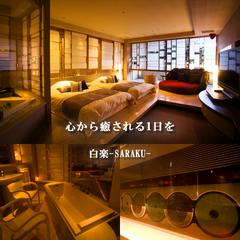 ■白楽-SARAKU-■[禁煙]〜極上の癒しを追求〜