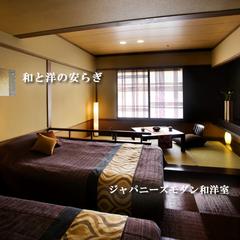 【ジャパニーズモダン-和洋室-】(ベッド+4畳)【禁煙】