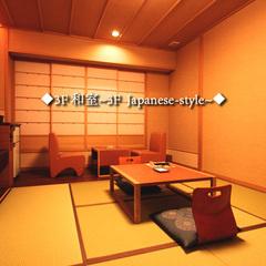 3階 和室 【喫煙】
