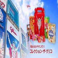【大阪のお土産☆グリコお菓子詰め合わせ付き】 コレクション・ザ・グリコ