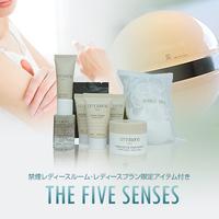 【女性限定・レディースルーム確約】レディースプラン「THE FIVE SENSES」