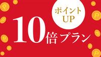 【ポイント10倍×食事なし】5日前までの予約でポイントUP ★ 新幹線・JR「新大阪駅」直結