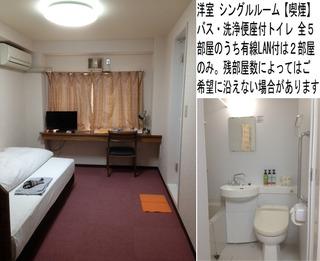 洋室 シングルルーム【喫煙】 バス・洗浄便座付トイレ