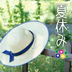 【7/21〜8/18】夏休みは自然豊かな足柄で過ごそう♪スタンダード「さかわコース」プラン
