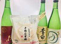 【美肌県しまねの地酒・県産米プレゼント】素泊りプラン