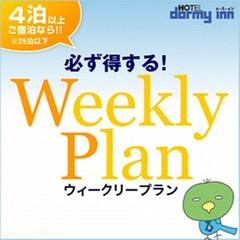 【Weekly】出張応援◆連泊プラン《4泊〜29泊》 素泊り