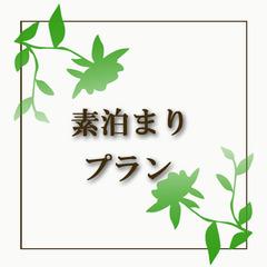 【素泊まり】一番リーズナブルなプラン!お一人様@3100円〜