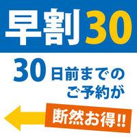 【早割30】30日前の予約でお得!! 奄美の島でリゾート気分 ≪朝食付≫