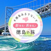 【#徳島あるでないで】自家製の食前酒付き!海の幸大満喫プレミアムプラン