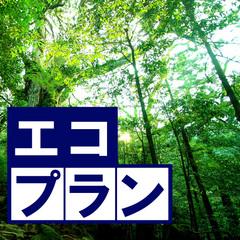【2泊以上】エコde連泊♪自然とお財布に優しい旅を!<朝食無料>