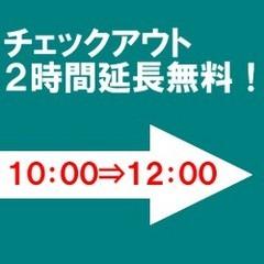 【レイトチェックアウト】<素泊まり>シンプルステイ2人で12:00までのんびりご一緒プラン!◎