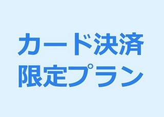 ★事前カード決済限定★ビジネス出張応援シンプルステイ○シングル朝食付プラン○