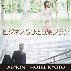 【おばんざいメインの朝食付6:30オープン】ビジネス&ひとり旅プランで京都に行こう【ポイント10倍】