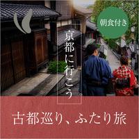 【京都おばんざいメインの朝食付 6時30分オープン】古都巡り、ふたり旅プランで京都に行こう