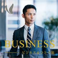 ビジネス&ひとり旅プランで京都に行こう