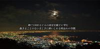 【クリスマス】聖夜に1000万ドル夜景を大切な方と...