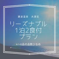 価格はリーズナブルですが大満足■日本海の味覚堪能〈1泊2食付きプラン〉夕食の品数4〜6品