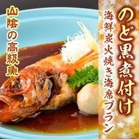 【楽天限定】高級魚のどぐろ煮付!!と海鮮炭火焼プラン◇特典モーニングコーヒー付き◇