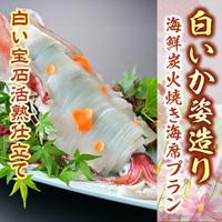 【期間限定】鳥取の白い宝石!白いか姿造りと海鮮炭火焼海席プラン