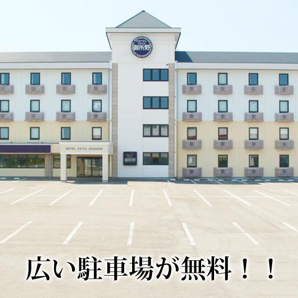 ホテル秋田御所野 image