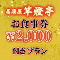 ◇居酒屋竿燈亭お食事券2,000分付プラン◇