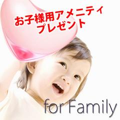 家族旅行に★ファミリー向けプラン(子供用アメニティ付・禁煙・朝食付)