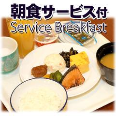 【ウイルス対策プラン】朝食付き/駐車場無料
