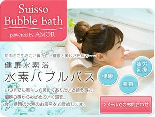 【美容・健康・疲労回復】ヴェローナの休日・水素浴バブルバス付プラン♪