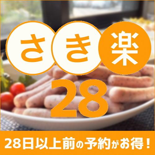 【さき楽28】28日前までのご予約にオススメのプラン(朝食は無料サービス)