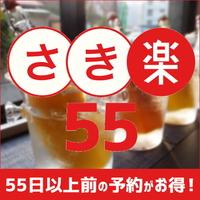 【さき楽55】55日前までのご予約でポイント3倍!(朝食は無料サービス)