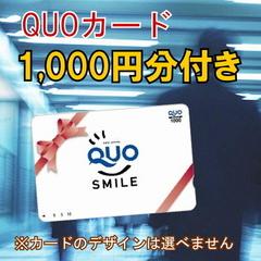 【クオカード付】〜コンビニ等で使えるQUOカード1,000円分付〜出張者が選ぶ人気プラン!