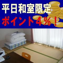 【平日限定】和室お値段そのままポイント4倍プラン★出張者にうれしいポイント4%!