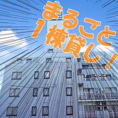 幻の1棟貸しプラン!1年に一度しかないスペシャルプラン★(朝食は無料サービス)