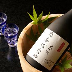 【庄内の地酒付♪】「山形牛」&「庄内の幸」と共に・・・ほろ酔い3種飲み比べ「美酒美味」プラン♪