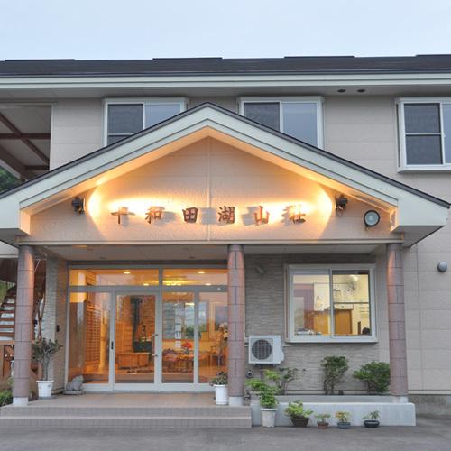 十和田湖畔温泉 十和田湖山荘 関連画像 1枚目 楽天トラベル提供
