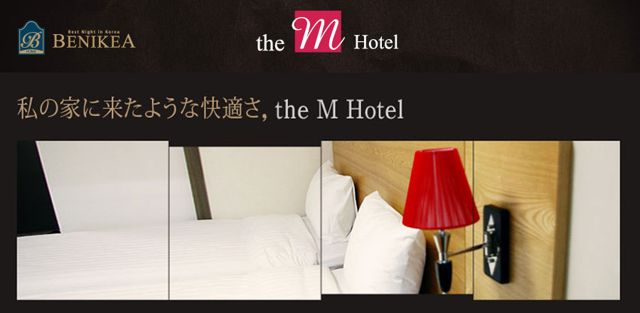ベニキアホームザエムホテル benikea home the m hotel 宿泊予約 楽天