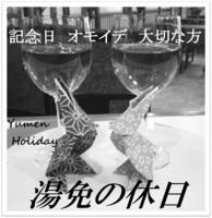 【記念日特典】グラスワイン一杯&温泉の素 おめでとうありがとうプラン大切な方とご一緒に