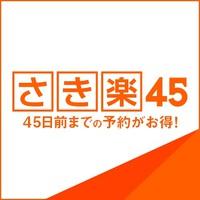 【さき楽45】通常価格より割引!【とらふく刺身50枚つき!ふく会席】早期予約45日前迄