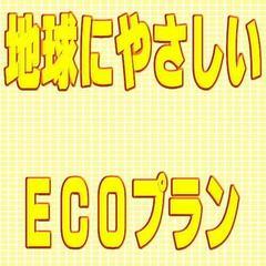 【地球にやさしい】清掃不要でお得♪連泊ecoプラン